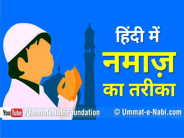 नमाज का तरीका | Namaj Namaz Padhne ka Sunnat Tarika