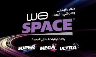تفاصيل واسعار باقات الإنترنت المنزلي الجديدة من المصرية للاتصالات WE
