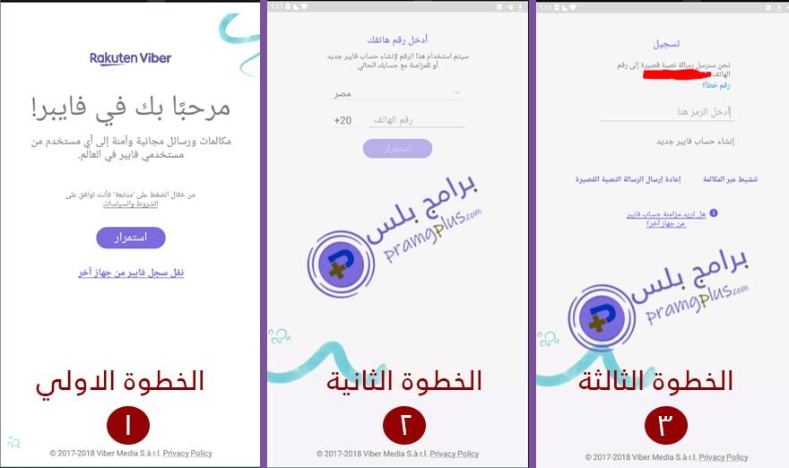 طريقة انشاء حساب فايبر Viber 2020