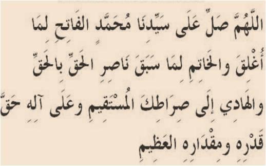 Cara Agar Bisa Bermimpi Melihat Rasulullah dengan Sholawat Al Fatih