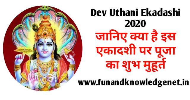 Dev Uthani Ekadashi 2020 Mein Kab Hai For Marriage