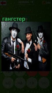 три гангстера с оружием и в масках, в шляпах