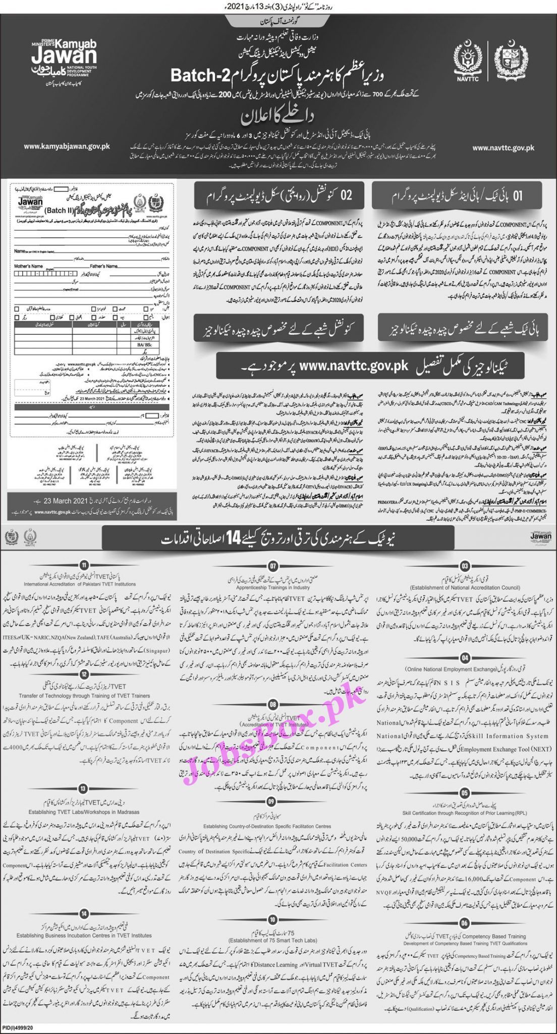 Latest PM Hunarmand Pakistan Programme 2021 Apply Online