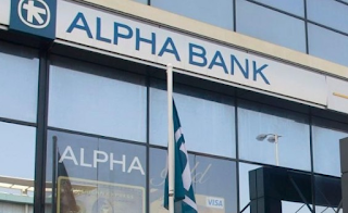 Alpha Bank - Αν είστε πελάτες της πρέπει να το διαβάσετε