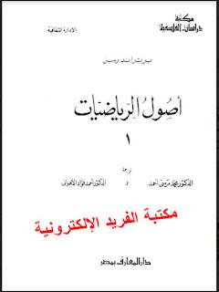 تحميل كتاب أصول الرياضيات pdf