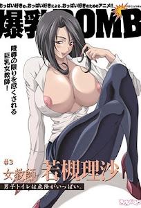 Bakunyuu Bomb Episode 3 English Subbed