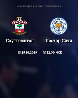 Саутгемптон - Лестер Сити смотреть онлайн бесплатно : : Лестер Сити - Саутгемптон прямая трансляция 25 октября 2019 в 22:00 МСК.
