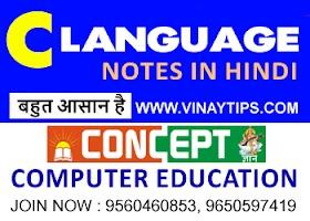C LANGUAGE NOTES IN HINDI