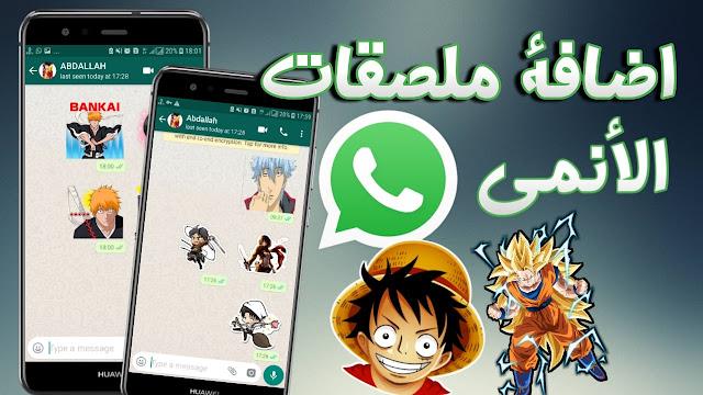 تحميل واصافة ملصقات الانيمي في واتساب Whatsapp 2019 للاندرويد
