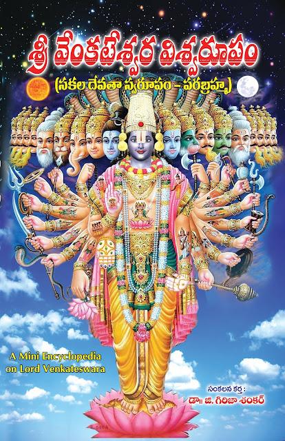 శ్రీ వెంకటేశ్వర విశ్వరూపం | Sri Venkateswara Vishwarupam | GRANTHANIDHI | MOHANPUBLICATIONS | bhaktipustakalu