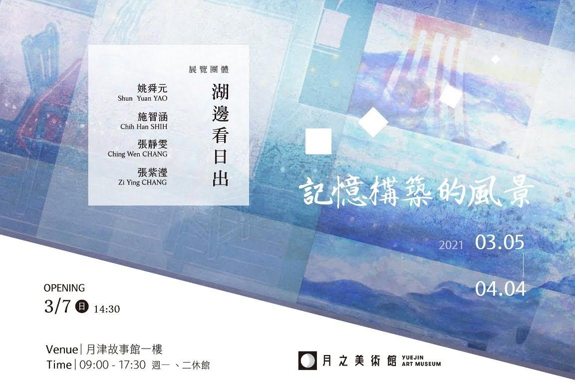 關於《記憶構築的風景》 湖邊看日出四人聯展 台南鹽水月津故事館 活動