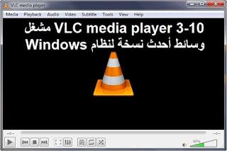 VLC media player 3-10 مشغل وسائط أحدث نسخة لنظام Windows