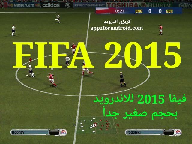تحميل لعبة فيفا 2015 للاندرويد | تحميل fifa 15 من ميديا فاير | كريزى اندرويد