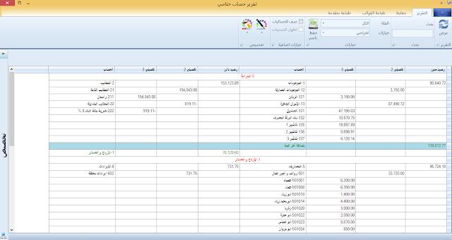 دورة شرح برنامج xtra للمحاسبة والمستودعات-تقارير الحسابات الختامية-27