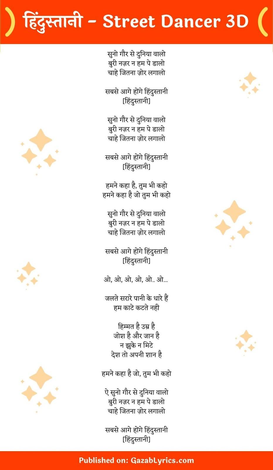 Hindustani song lyrics image
