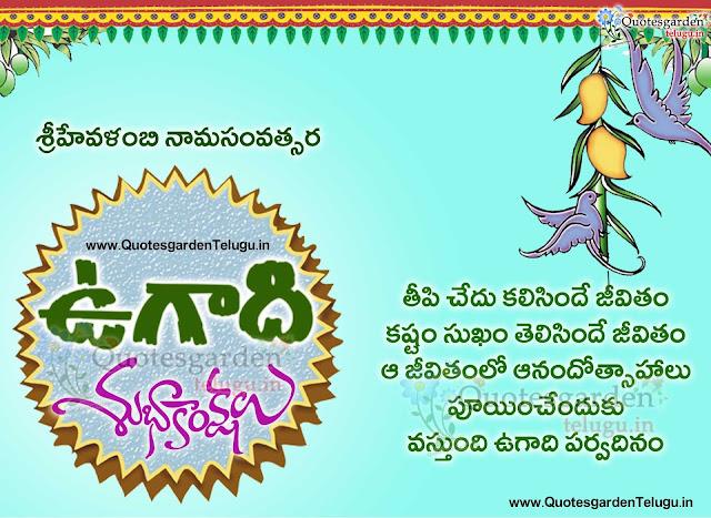Sri Hevalambi Nama Samvatsara telugu Ugadi Greetings wishes Quotations