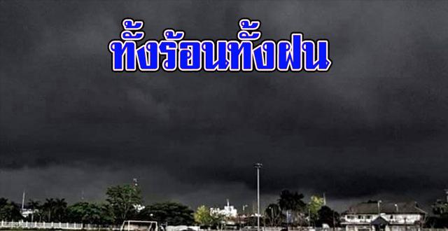ทั้งร้อนทั้งฝน อุตุฯเตือนรับมือ อากาศร้อนจัดฝนฟ้าคะนอง
