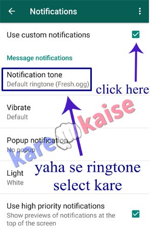 whatsapp-message-notification-chage-set-kaise-kare