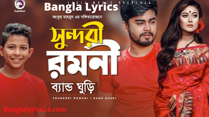 Sundori Romoni Lyrics ( সুন্দরী রমণী) - Band Ghuri | Bangla New Lyrics 2020