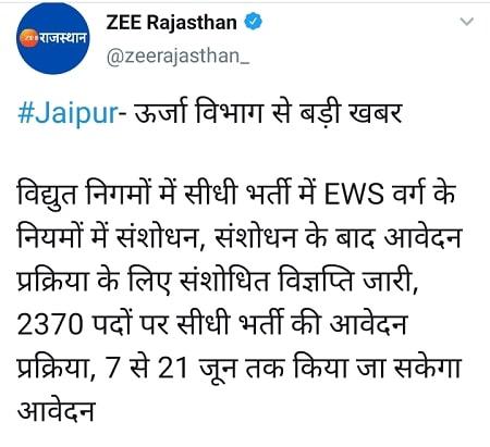 Rajasthan Vidyut Vibhag Recruitment 2021 for 2370 Vacancy राजस्थान बिजली विभाग भर्ती
