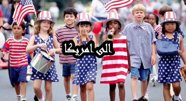 كيفية  التسجل في برنامج القرعة الامريكية بالصور 2019 – 2020