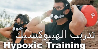 طريقة تدريب الهيبوكسيك Hypoxic Training