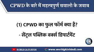 CPWD Full Form In Hindi - सेंट्रल पब्लिक वर्क्स डिपार्टमेंट
