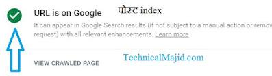 Blog पोस्ट को Google मे कैसे index करे