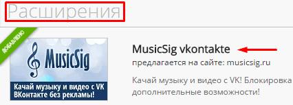 скачивание musicsiq из интернет-магазина Хром
