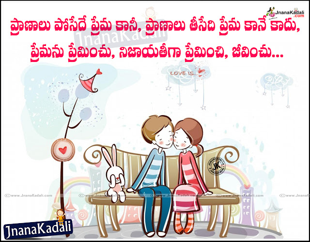 Best Telugu inspirational quotes, Best Inspirational Telugu Quotes, best inspirational love quotes in telugu, telugu love quotes, love quotes telugu, Best inspirational quotes on love, Best inspirational quotes about love and life, Top Telugu love quotes,Top Telugu Love Quotes, Alone sad girl images quotes.