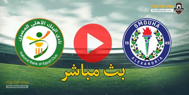 نتيجة مباراة سموحة والبنك الاهلي اليوم 12 يناير 2021 في الدوري المصري