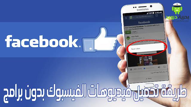 اسهل طريقة لتحميل فيديوهات الفيسبوك بدون برامج 2016