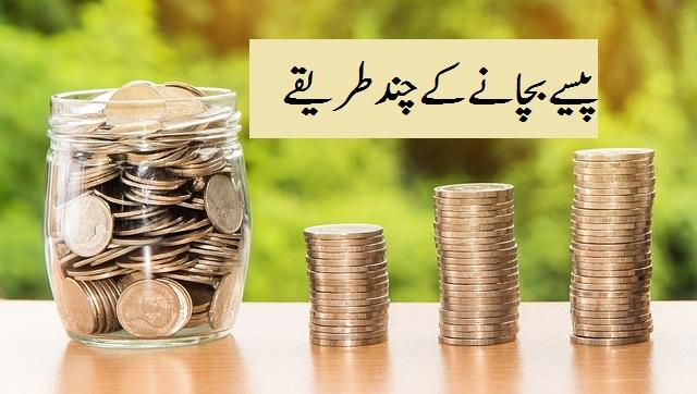 پیسے بچانے کے چند طریقے