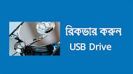 রিকভার  করবেন যেভাবে USB ড্রাইভ||এডভান্স গাইড