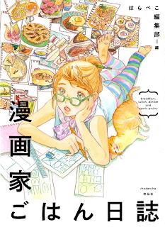 漫画家ごはん日誌 [Mangaka Gohan Nisshi], manga, download, free