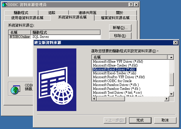 Lozen 's Notes: [WorkLog] Preparation to read Excel file data via ODBC on Windows 2008 64bit : 在 64 位元的 Windows 2008 透過 ODBC 讀取 ...