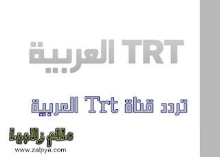 الترددالجديد TRT