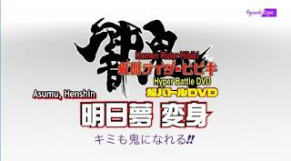 Kamen Rider Hibiki: Asumu Berubah! Kau Juga Bisa Menjadi Oni!! Subtitle Indonesia