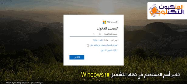 تغيير اسم المستخدم في Windows 10