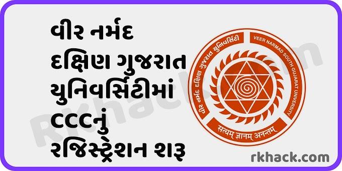 ( VNSGU) Veer Narmada Dakshin Gujarat University CCC Exam Registration 2020