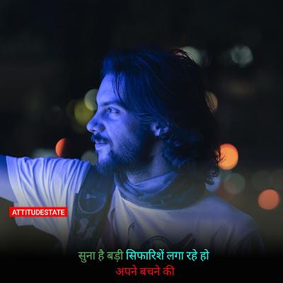 love attitude shayari image