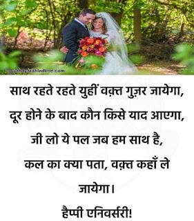 Wedding-anniversary-Shayari
