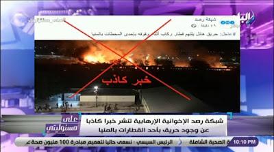 السكة الحديد, المواقع الاخونية الارهابية, حريق احدى قطارات المنيا,