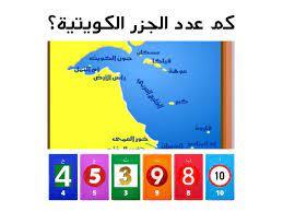ما هو عدد جزر الكويت ؟