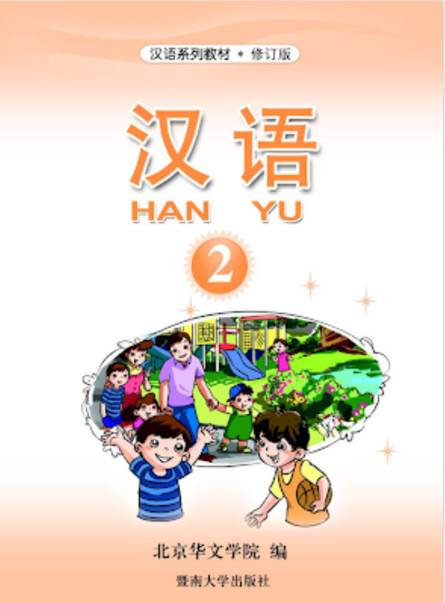 Buku hanyu 2 download gratis buku bahasa mandarin