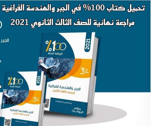 تحميل المراجعة النهائية فى الجبر والهندسة الفراغية كتاب مية في المية 100% للصف الثالث الثانوى pdf 2021