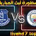 مشاهدة مباراة مانشستر سيتي وإيفرتون اليوم بتاريخ 20-03-2021 في كأس الإتحاد الإنجليزي