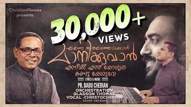 Enne Thiranjeduppan Lyrics Malayalam Christian Song എന്നെ തിരഞ്ഞെടുപ്പാൻ