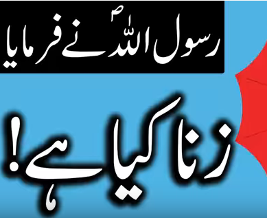 prophet muhammad quotes in urdu