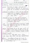 Hindi Lesson Plan Class 7 for b.ed and d.el.ed | हिंदी लेसन प्लान |